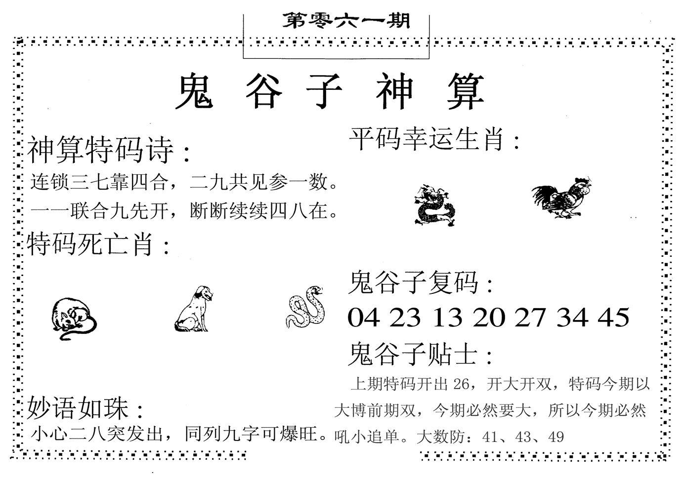 061期鬼谷子神算(黑白)