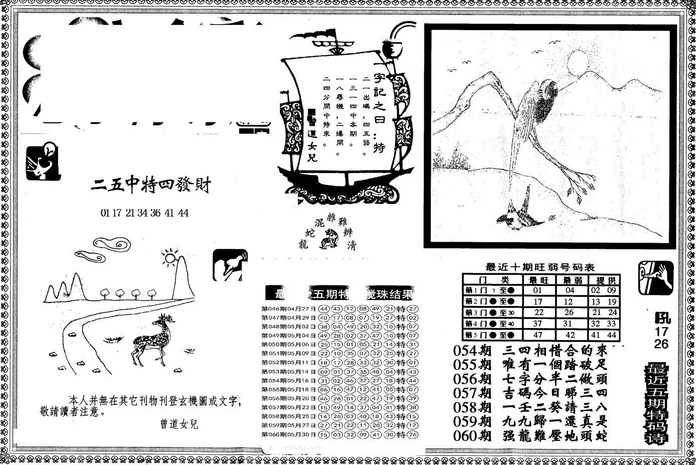 061期另版心水特码(黑白)