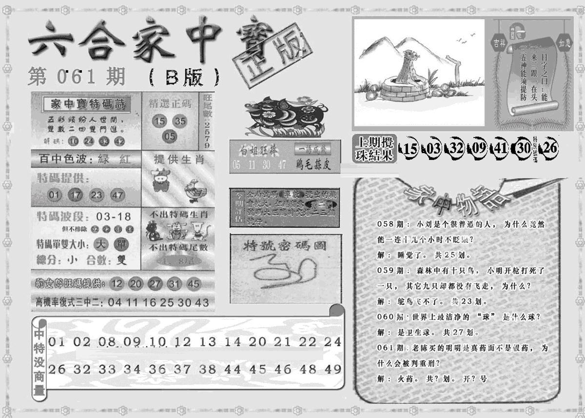 061期曾神童出世B(黑白)