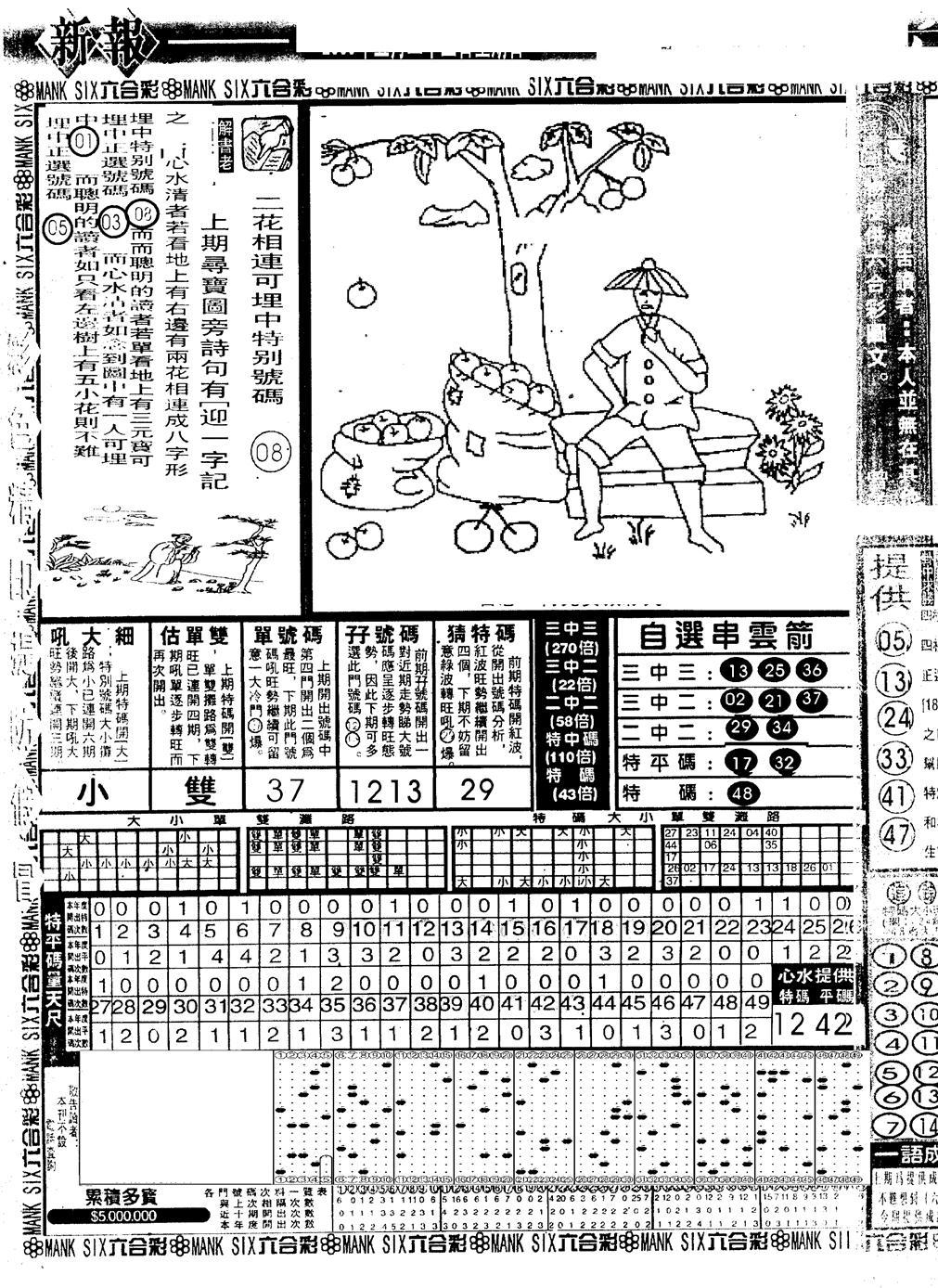 061期假新报跑狗A(黑白)
