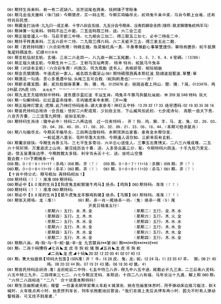 061期内部综合精选B(黑白)