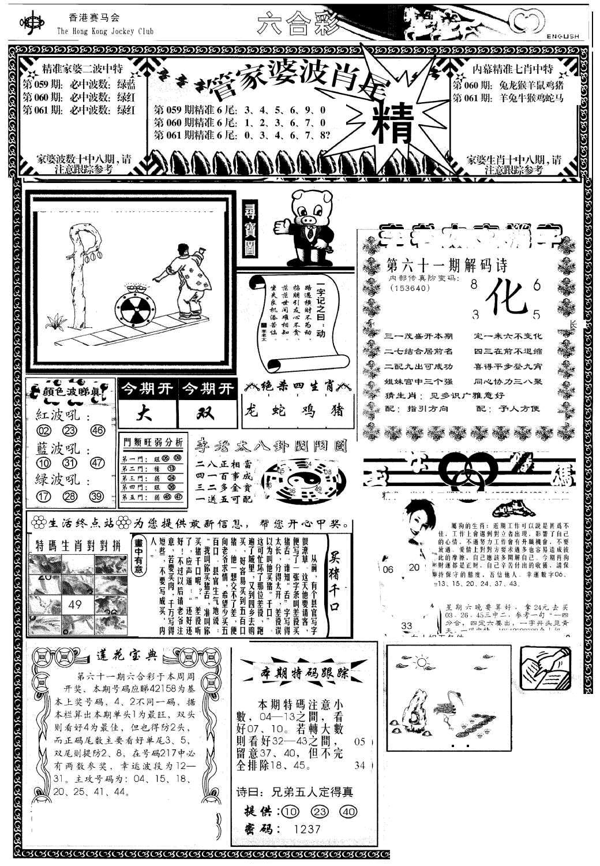 061期管家婆-波肖尾版(热)(黑白)
