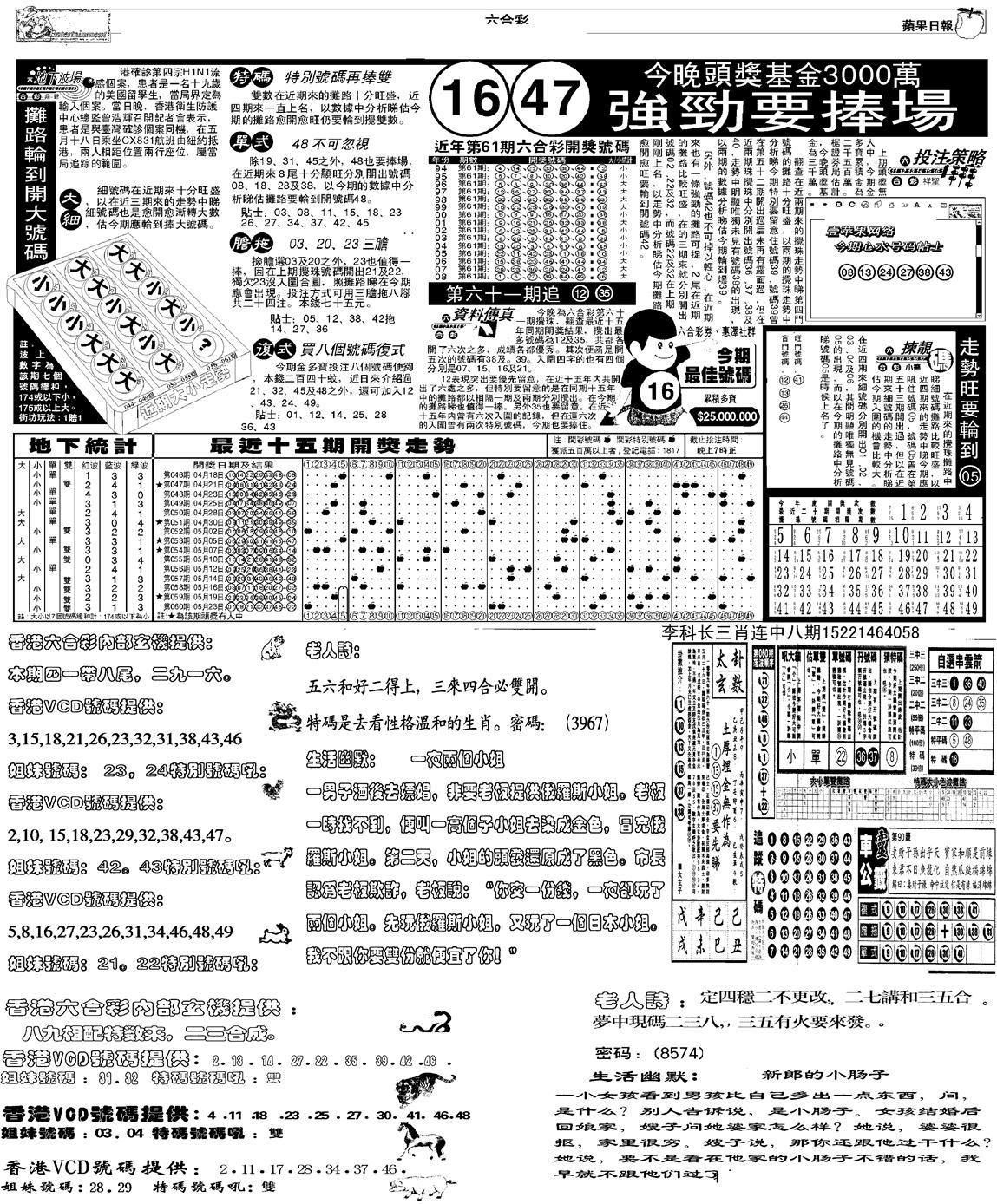 061期当日报-5(黑白)