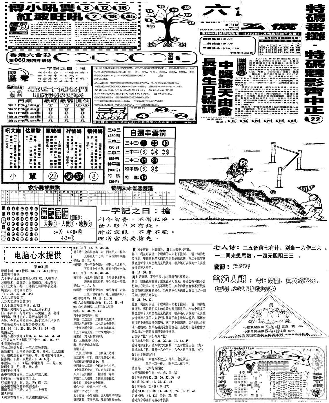 061期当日报-10(黑白)