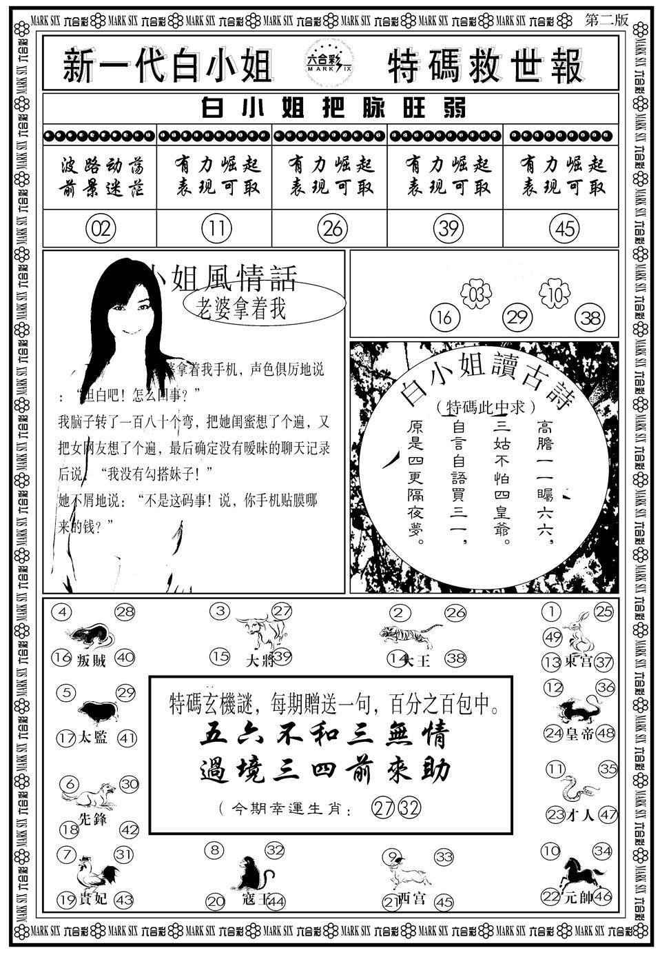 061期新一代白姐B(黑白)