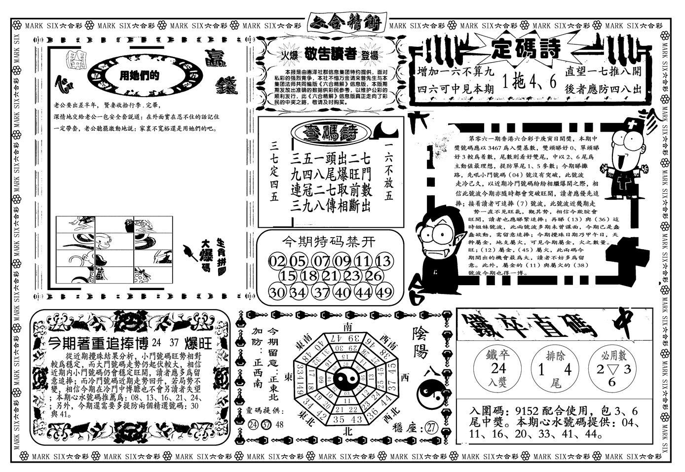 061期六合精解B(黑白)