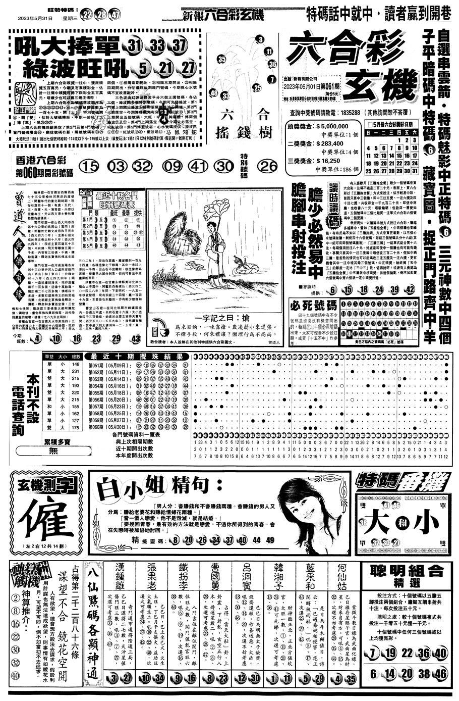 061期另版跑狗A(正面)(黑白)