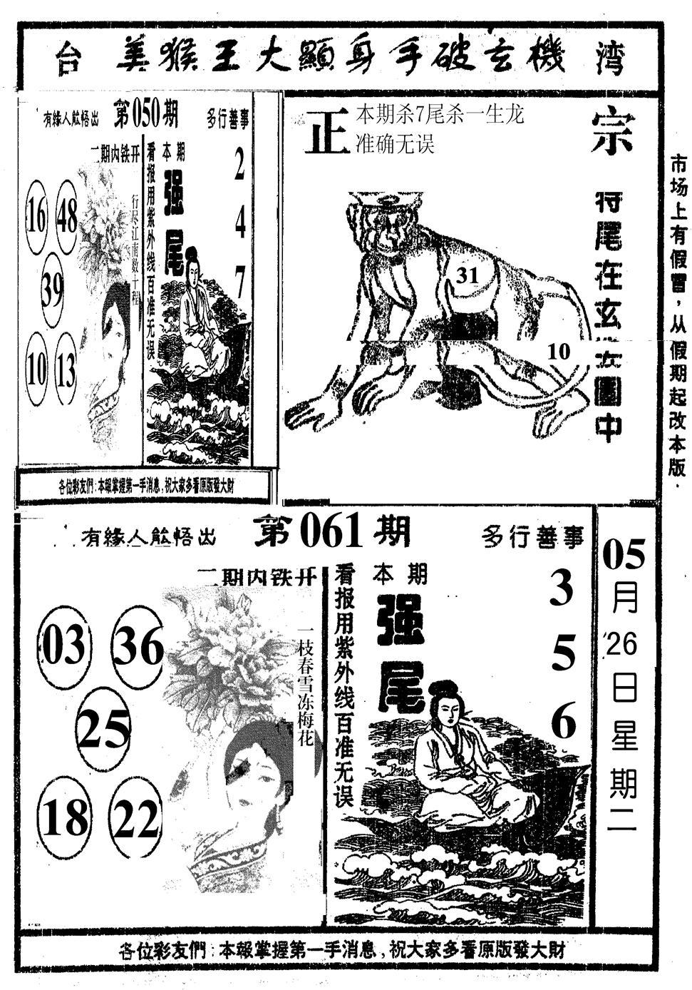 061期美猴王(黑白)