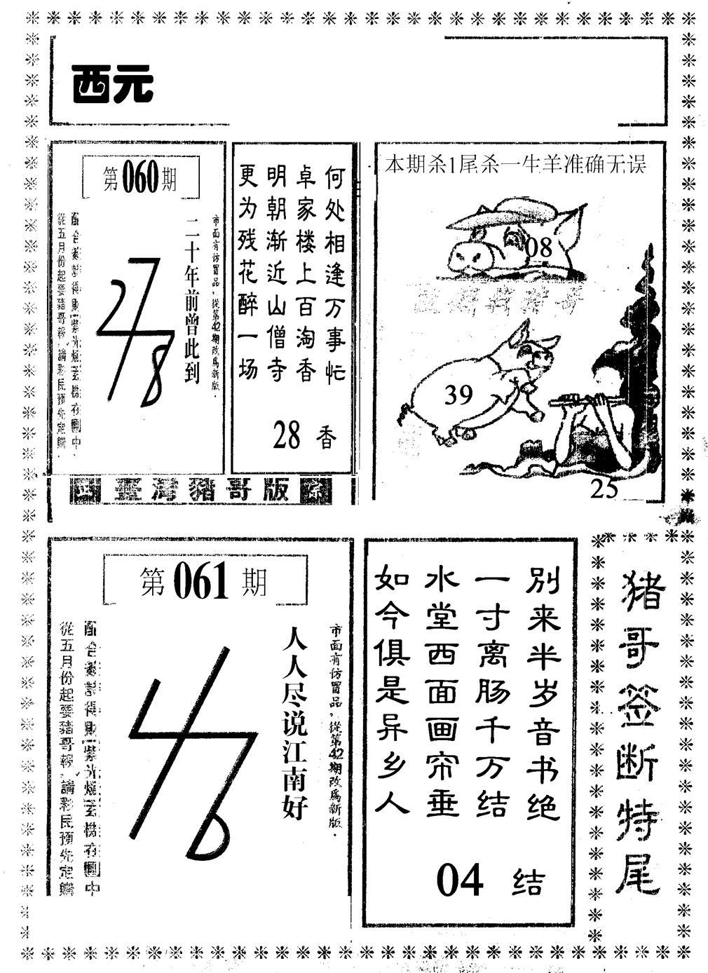 061期猪哥段特尾(黑白)