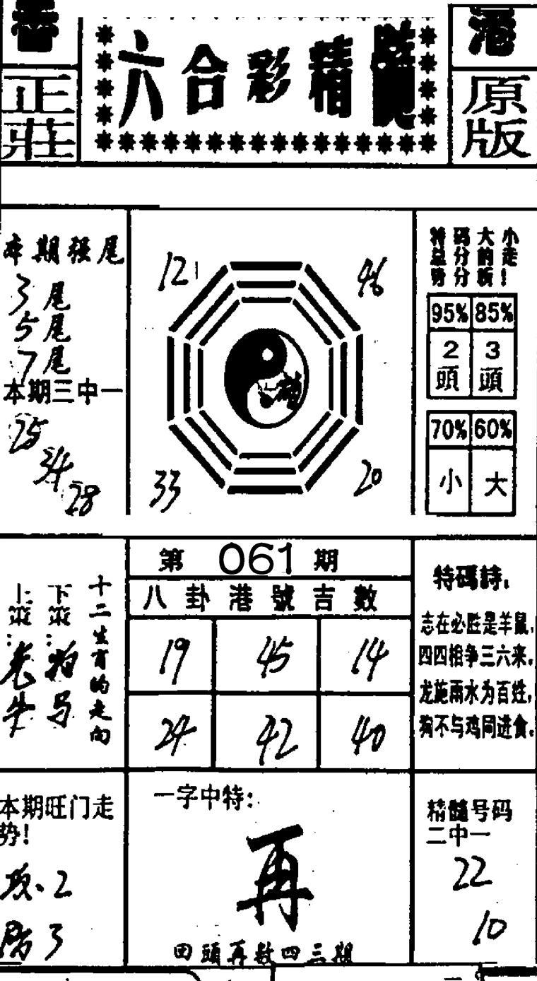 061期六合精髓(黑白)