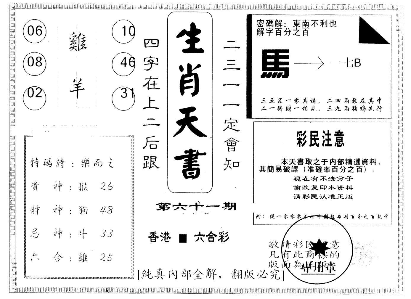 061期另版生肖天书(黑白)