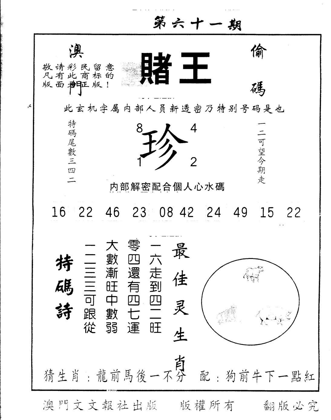 061期另版赌王(黑白)