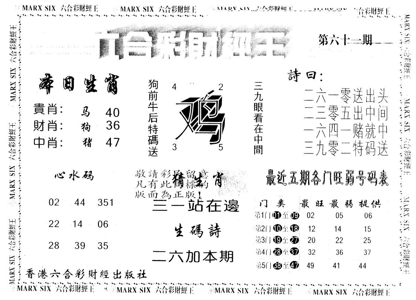 061期另版财经王一(黑白)