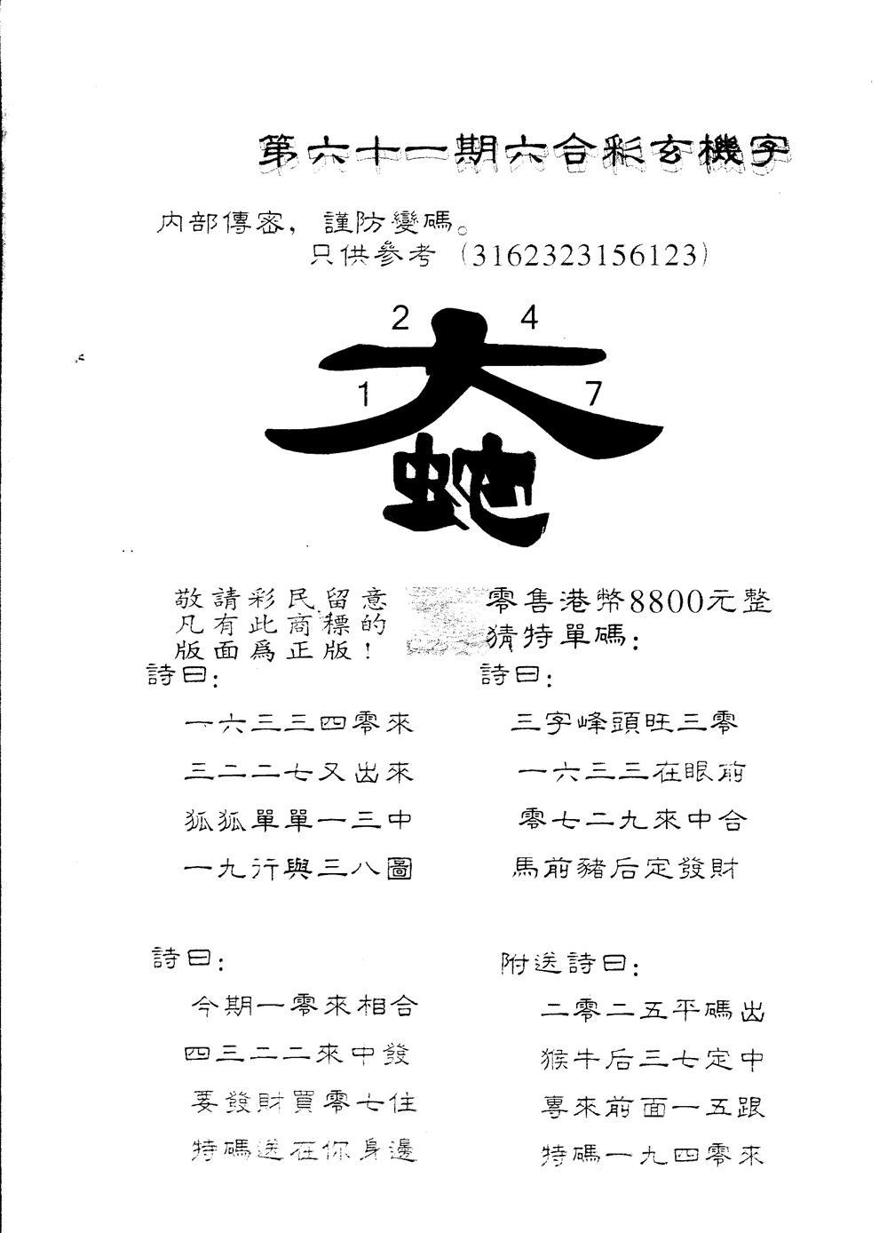 061期另版880玄机字(黑白)