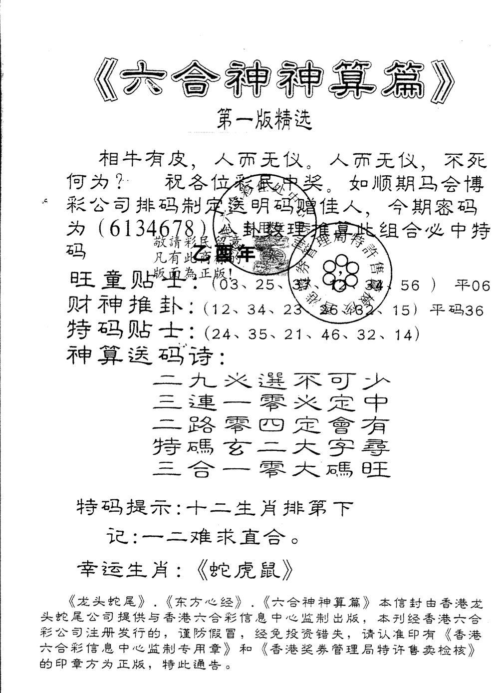 061期另版六合神算篇(黑白)