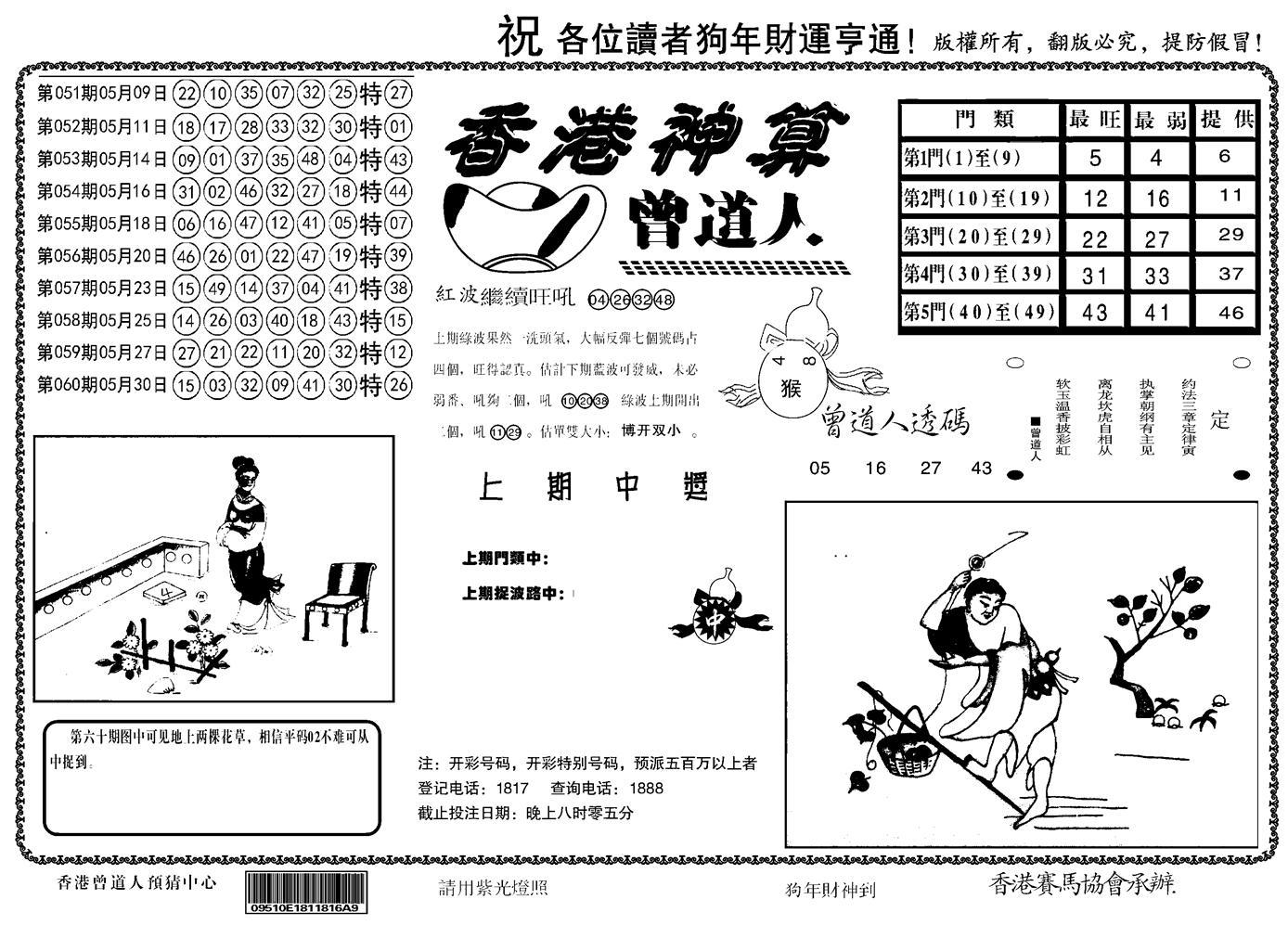 061期另香港神算(黑白)