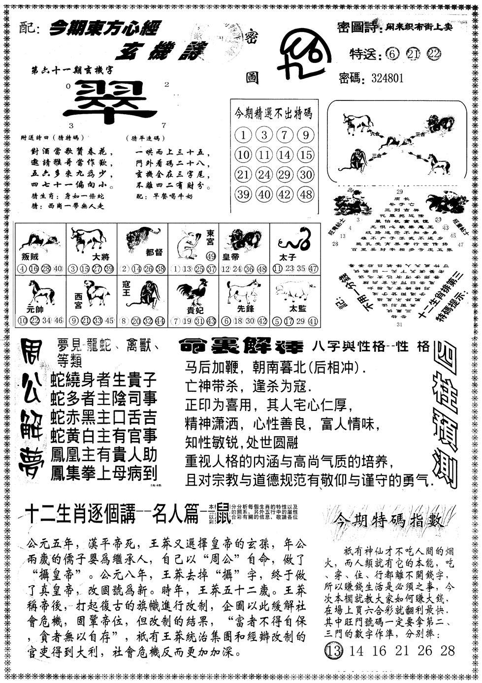 061期另版东方心经B(黑白)