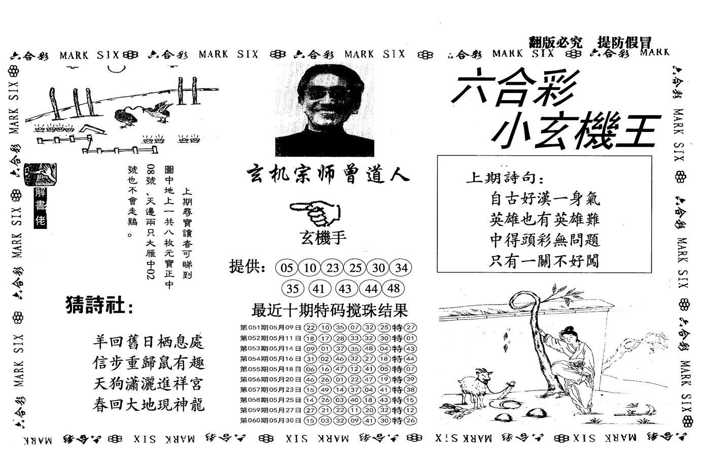 061期另小玄机王(黑白)