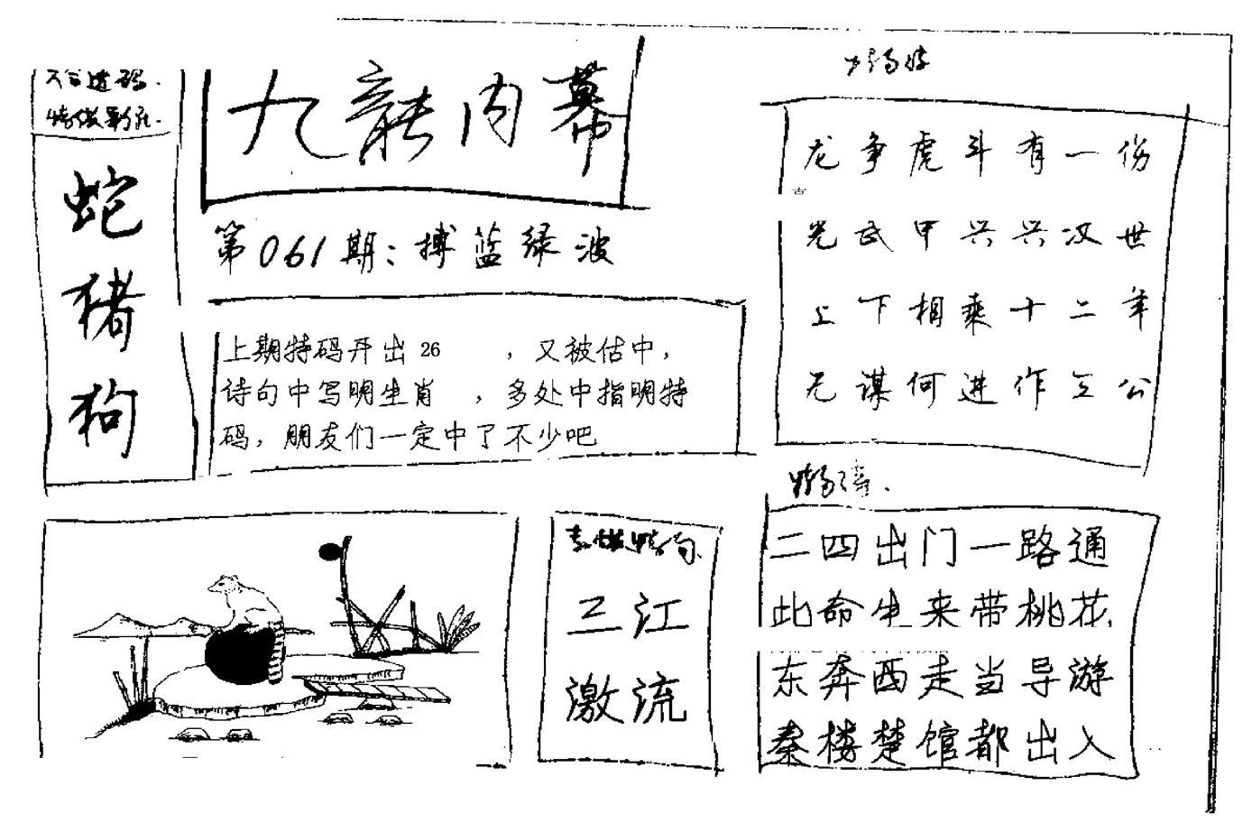 061期九龙内幕手写(黑白)