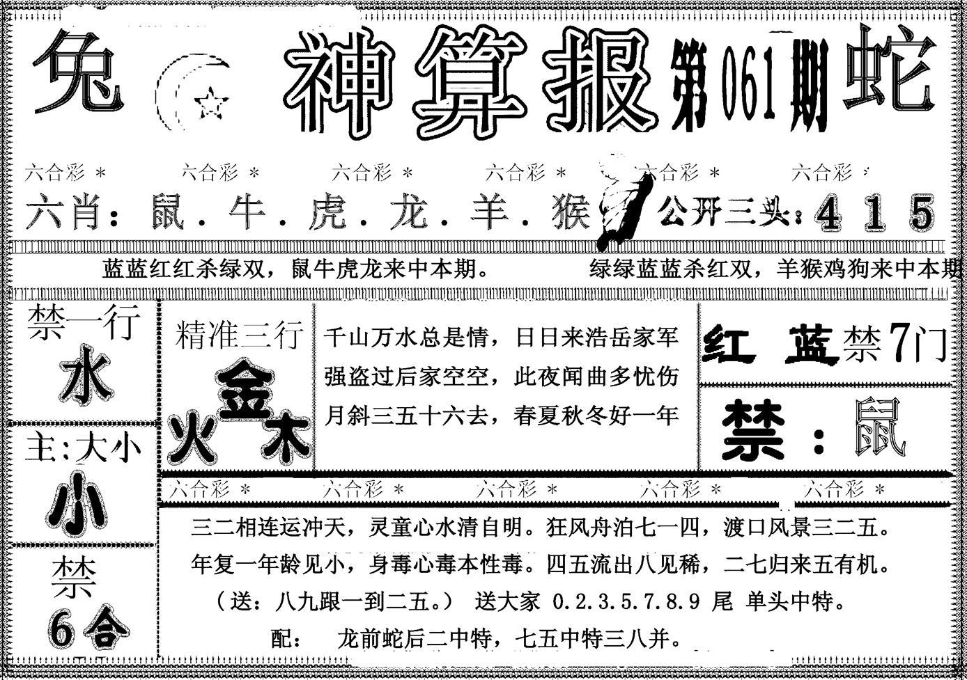 061期另神算报(黑白)