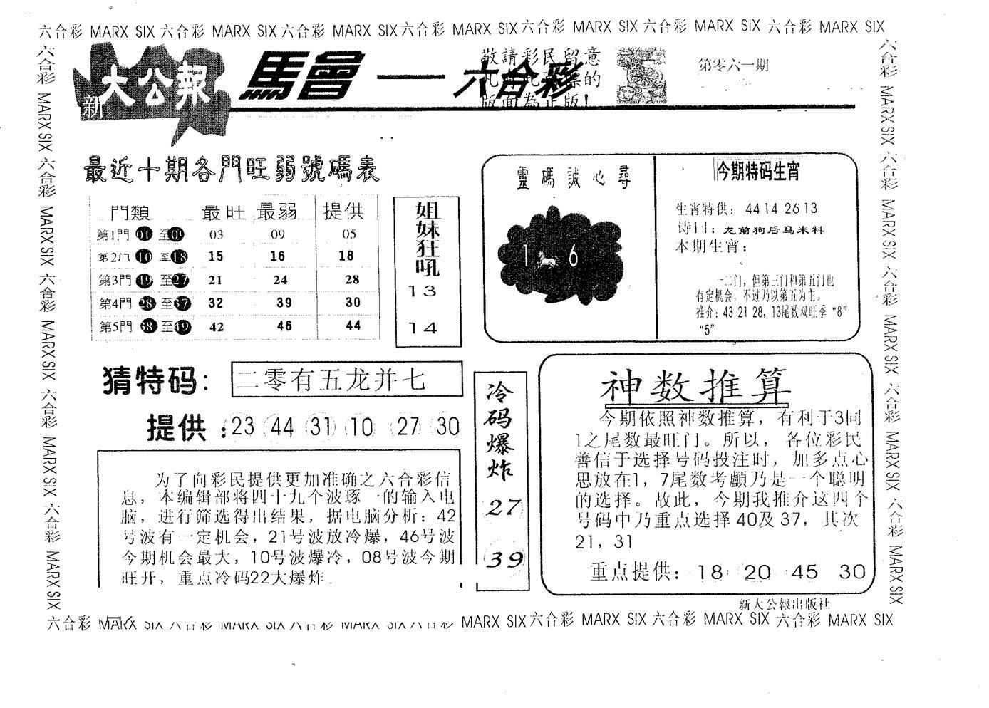 061期大公报(黑白)