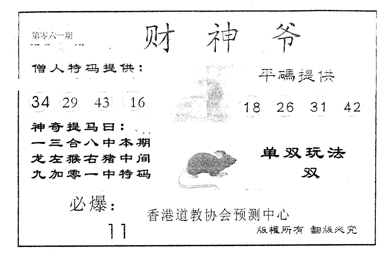 061期财神爷(黑白)