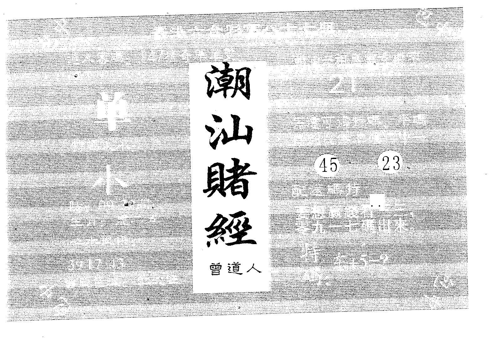 061期潮汕赌经(黑白)