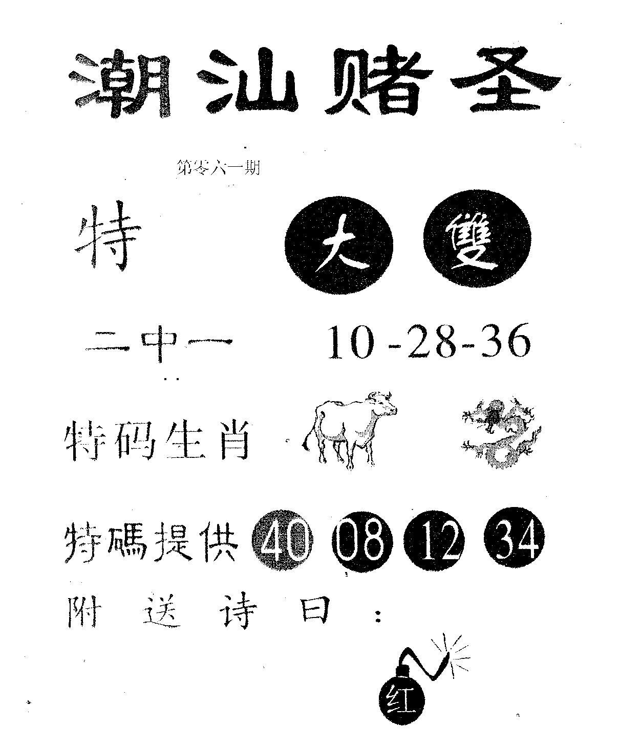 061期潮汕赌圣(黑白)