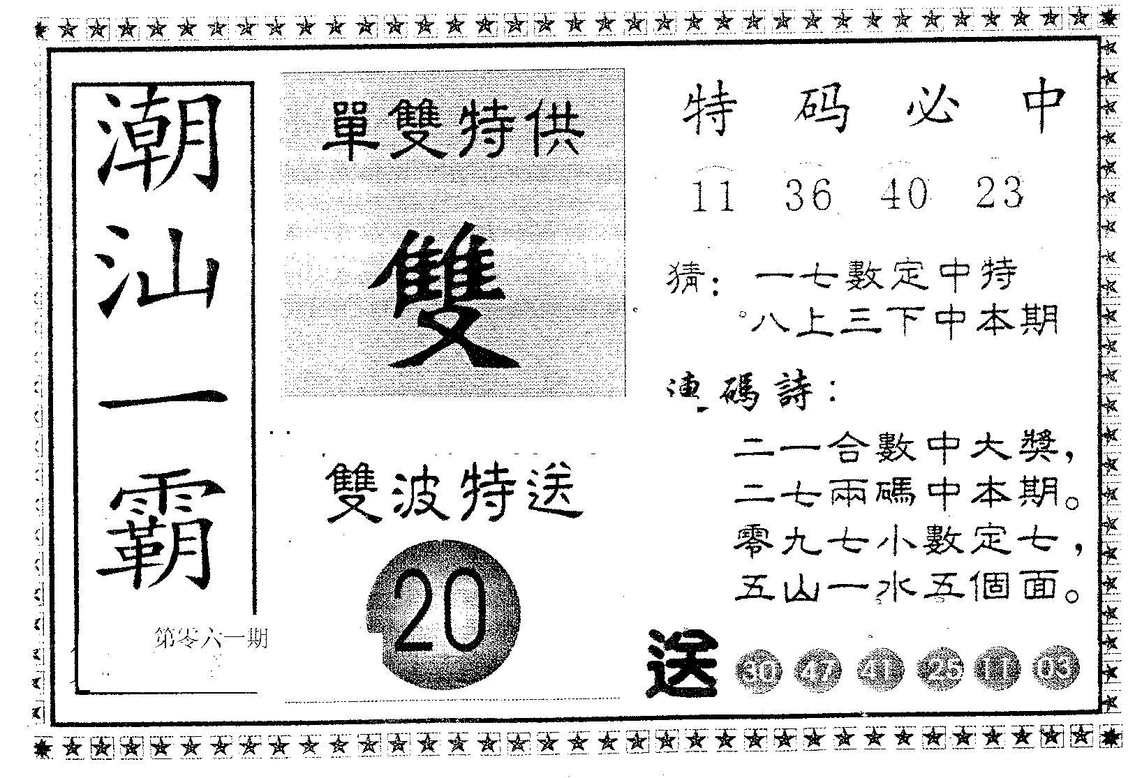 061期潮汕一霸A(黑白)