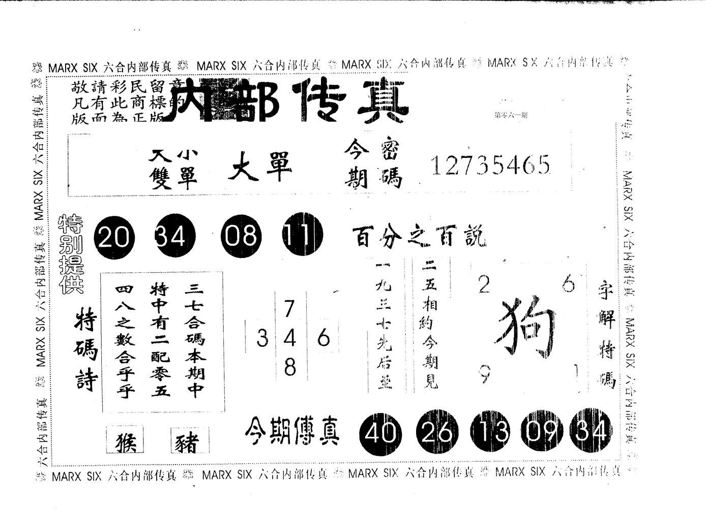 061期内部传真(黑白)