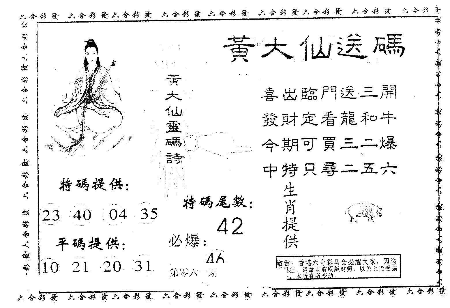 061期黄大仙送码A(黑白)