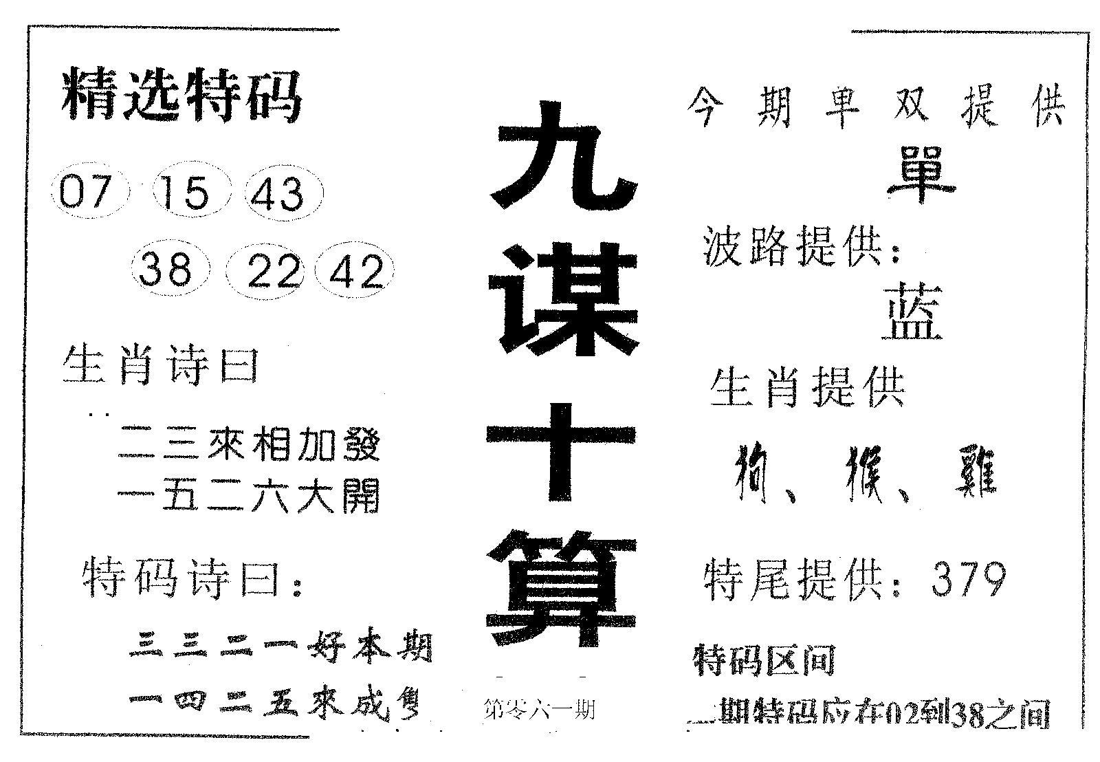 061期九谋十算(黑白)