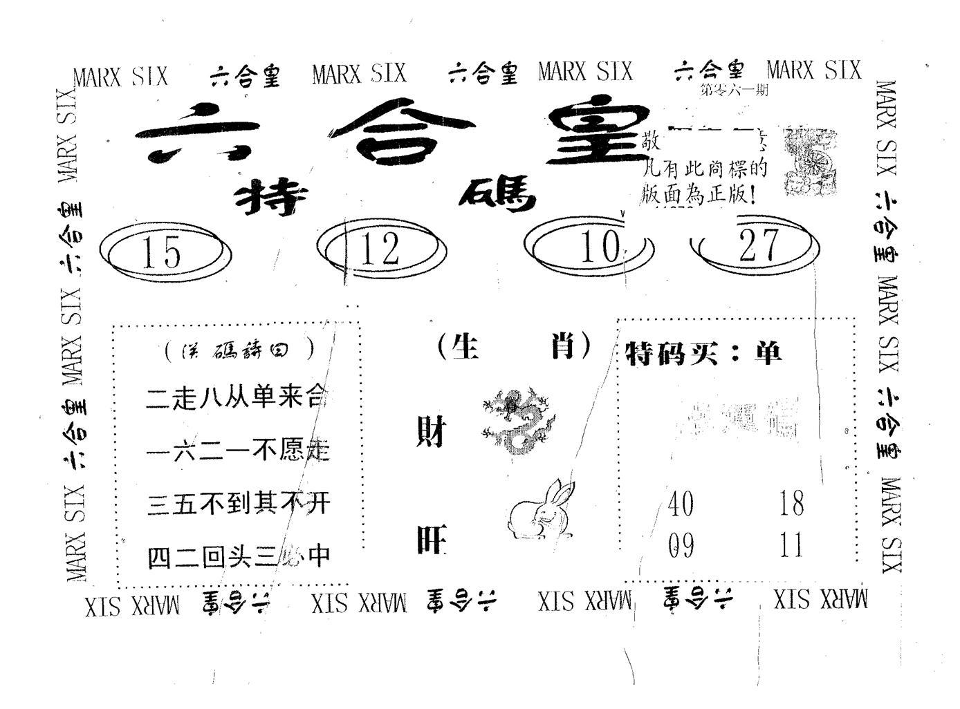 061期六合皇(黑白)