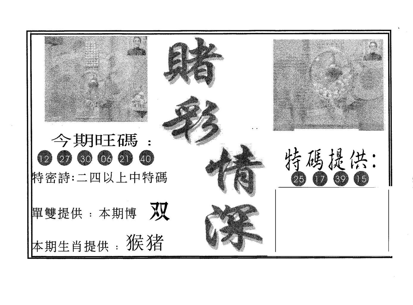061期赌彩情深A(黑白)