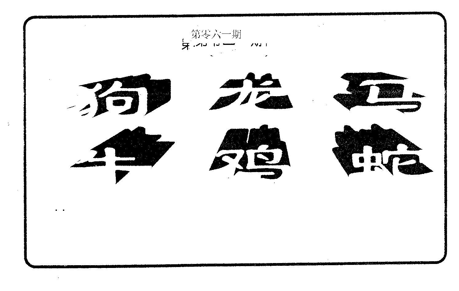061期六肖中特(黑白)
