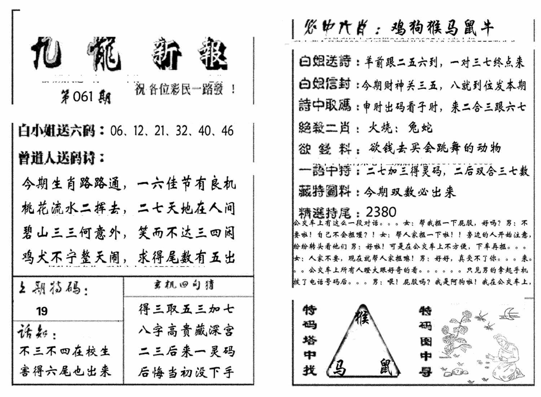 061期九龙新报(生肖版)(黑白)