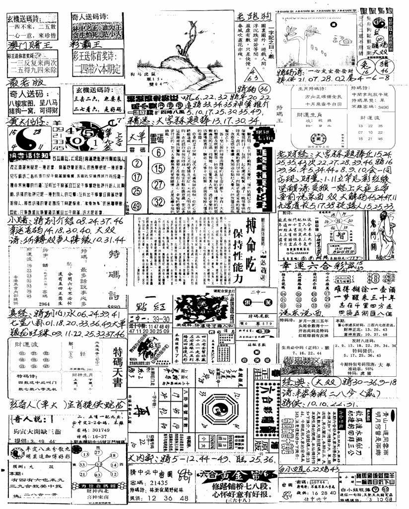 061期新版手写综合资料A(黑白)