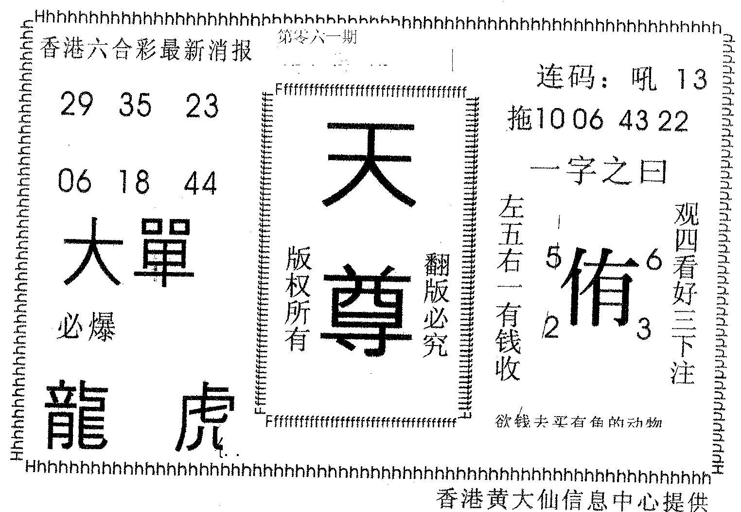 061期天尊(黑白)