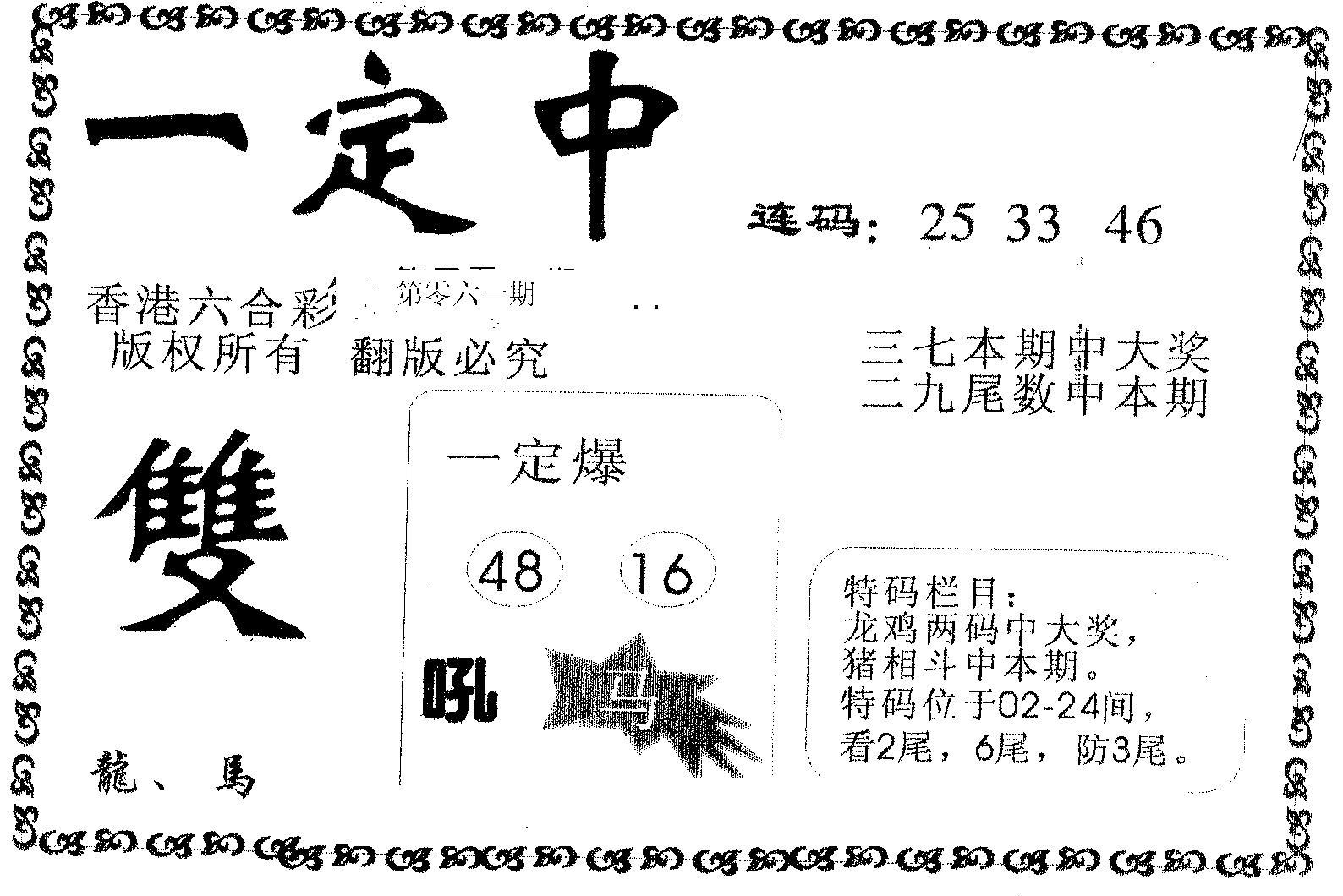 061期一定中(黑白)
