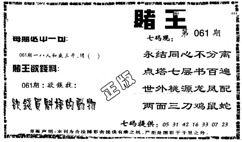 061期香港赌王(黑白)