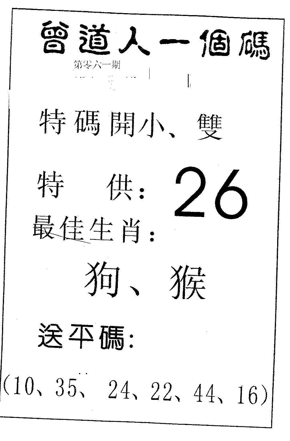 061期曾一个码(黑白)