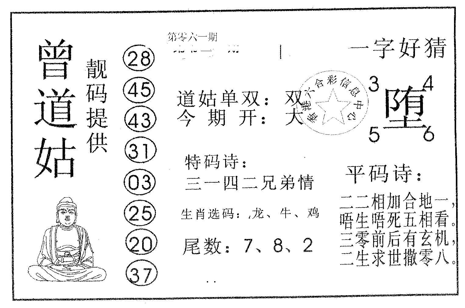 061期曾道姑(黑白)