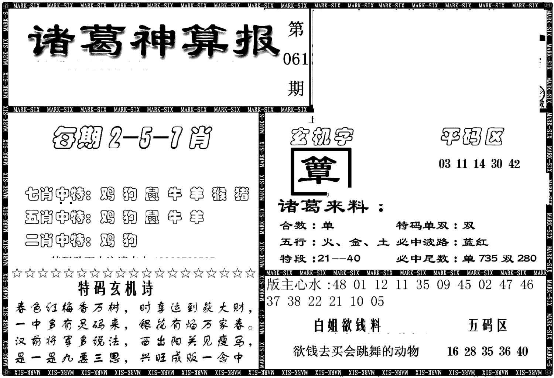 061期另新诸葛神算报(黑白)