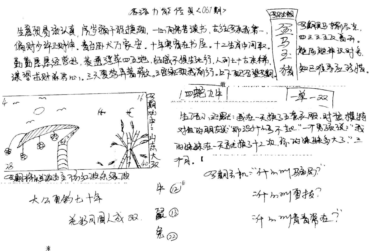 061期手写九龙内幕A(黑白)