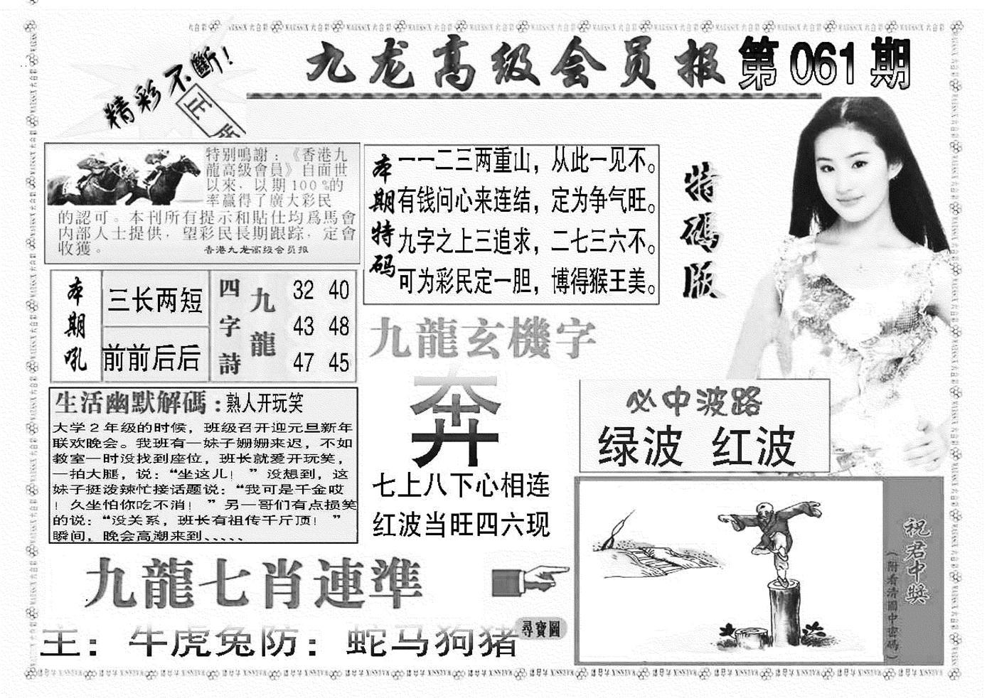 061期九龙高级会员报(黑白)