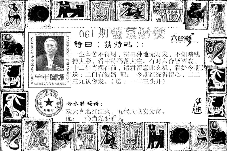 061期葡京赌侠(新)(黑白)