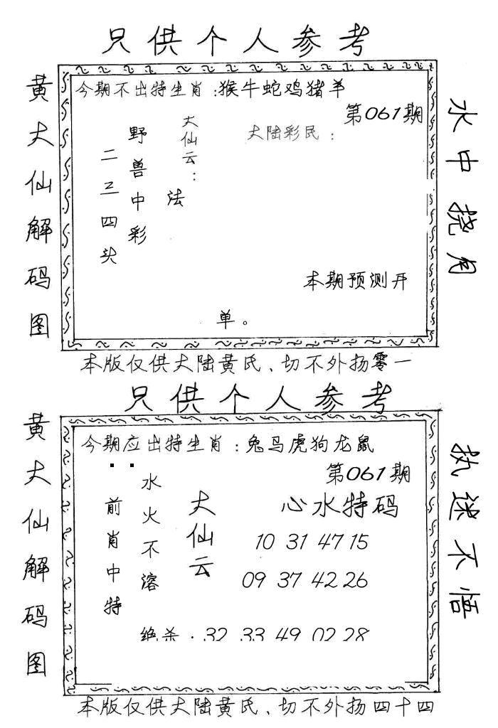 061期黄大仙梅花解码图(手写版)(黑白)