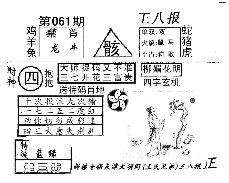 061期王八报(黑白)