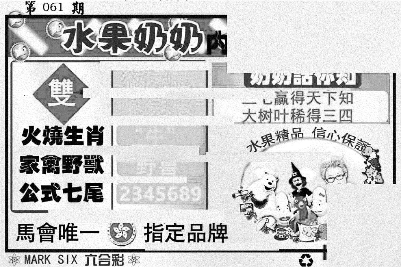 061期水果奶奶内幕(黑白)