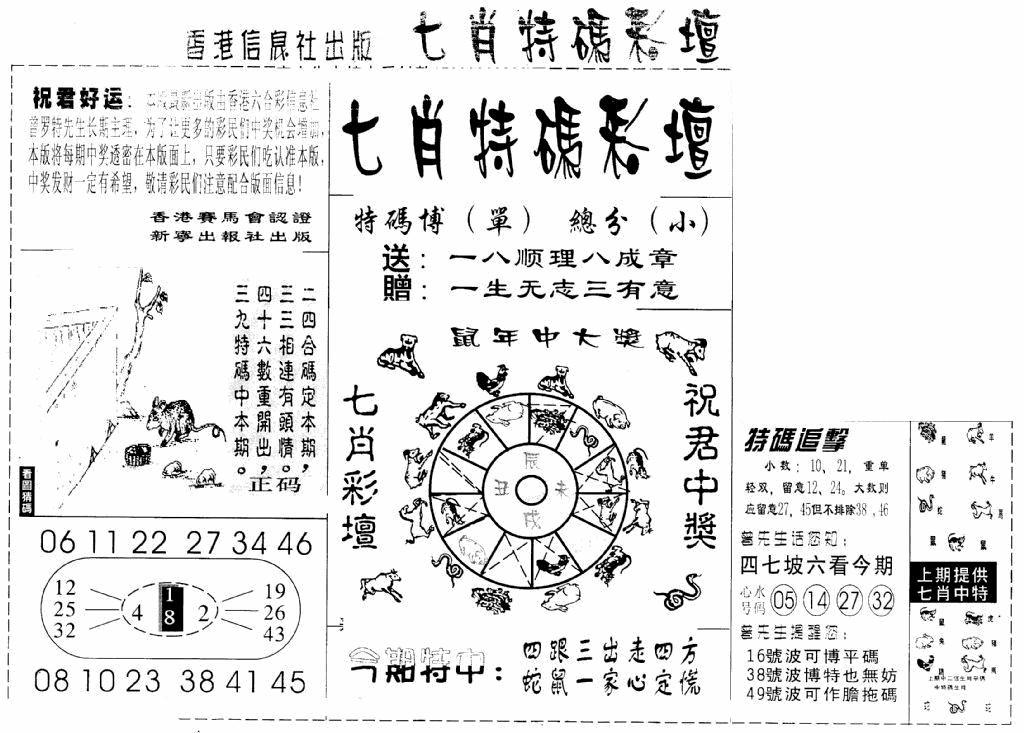 061期七肖特码彩坛(黑白)